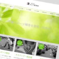 ホームページのイメージ