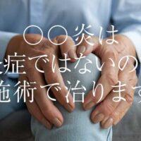 アキレス腱炎や足底筋膜炎は炎症ではないので、施術で治ります。