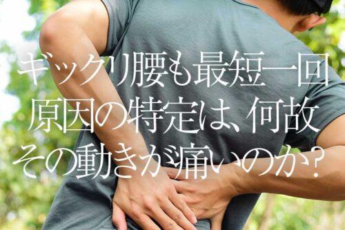 ぎっくり腰も最短一回完治OK!原因は腰の動きが関係