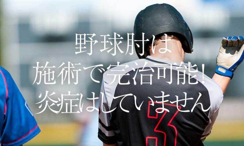 野球肘は炎症していないの施術で完治可能です。
